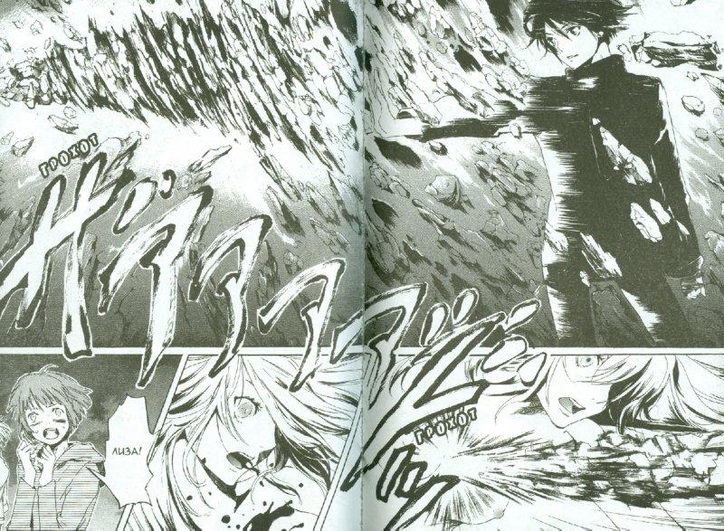 Иллюстрация 1 из 14 для Drug-on. Кровь дракона. Книга 4 - Мисаки Сайто | Лабиринт - книги. Источник: Лабиринт