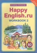 Английский язык. 10 класс. Рабочая тетрадь №2 к учебнику