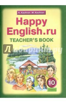 """Happy English.ru. 10 класс. Книга для учителя к учебнику """"Счастливый английский.ру"""""""