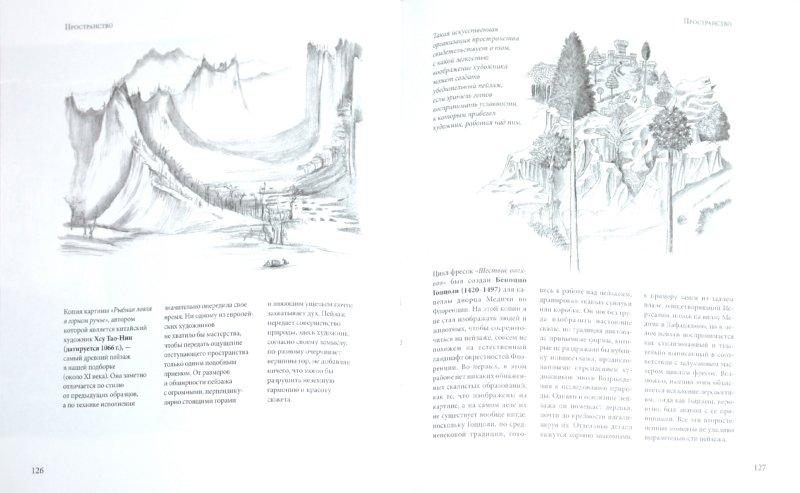 Иллюстрация 1 из 8 для Рисуем как великие - Баррингтон Барбер   Лабиринт - книги. Источник: Лабиринт