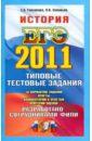ЕГЭ 2011. �стория: типовые тестовые задания