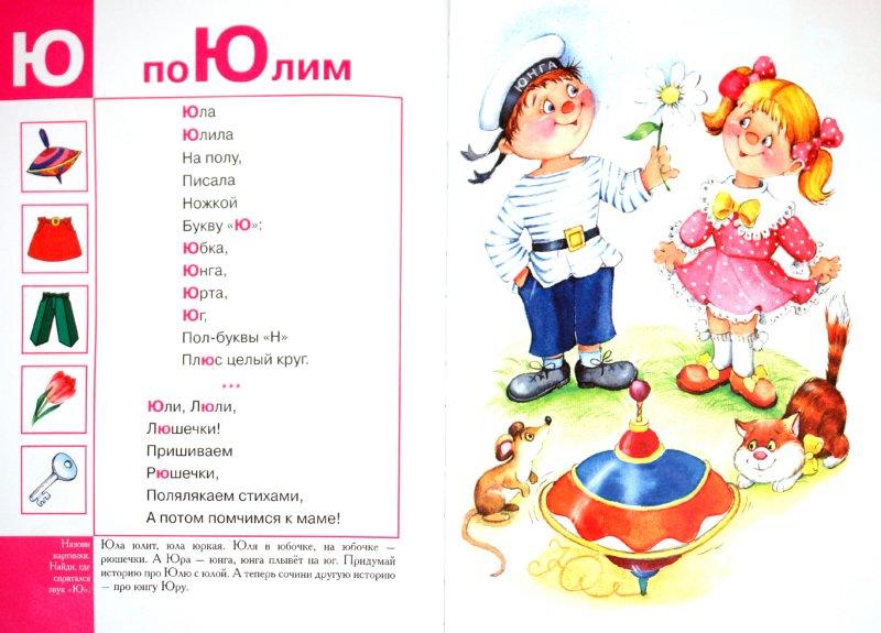Иллюстрация 1 из 7 для Книга-мечта о язычке и звуках - Бардышева, Бартковский, Борисов | Лабиринт - книги. Источник: Лабиринт