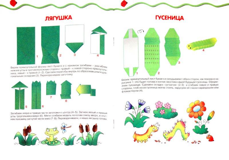 Иллюстрация 1 из 7 для Оригами на лужайке - Вахабова, Нагорнова, Юлдашева | Лабиринт - книги. Источник: Лабиринт