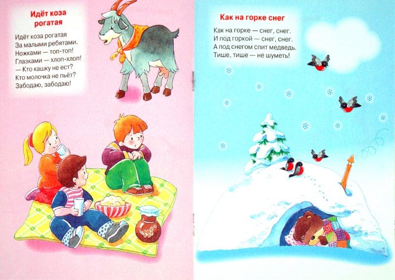 Иллюстрация 1 из 19 для Читаем малышам. У медведя во бору | Лабиринт - книги. Источник: Лабиринт