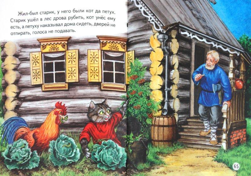 Иллюстрация 1 из 12 для Теремок   Лабиринт - книги. Источник: Лабиринт