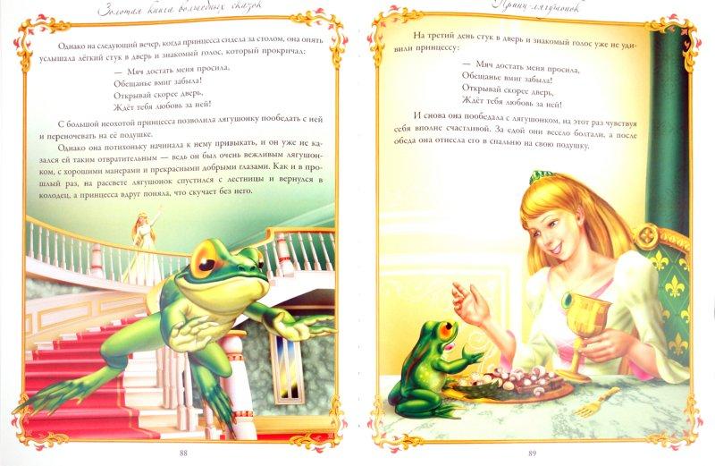 Иллюстрация 1 из 26 для Золотая книга волшебных сказок   Лабиринт - книги. Источник: Лабиринт