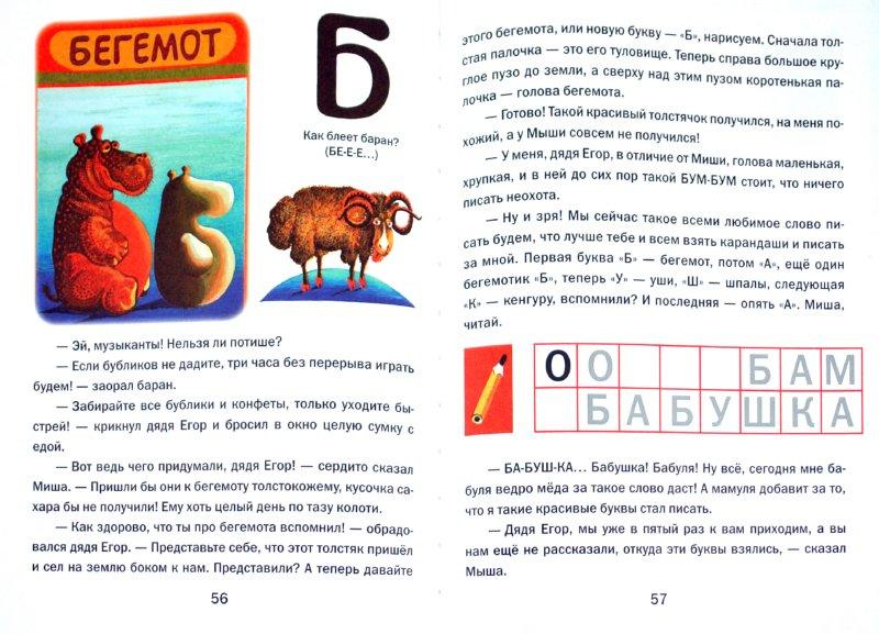 Иллюстрация 1 из 42 для Букваренкина школа - Георгий Юдин | Лабиринт - книги. Источник: Лабиринт