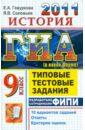 Г�А 2011. �стория. 9 класс: Типовые тестовые задания