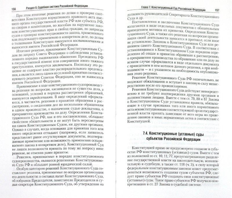 Иллюстрация 1 из 10 для Правоохранительные органы России | Лабиринт - книги. Источник: Лабиринт
