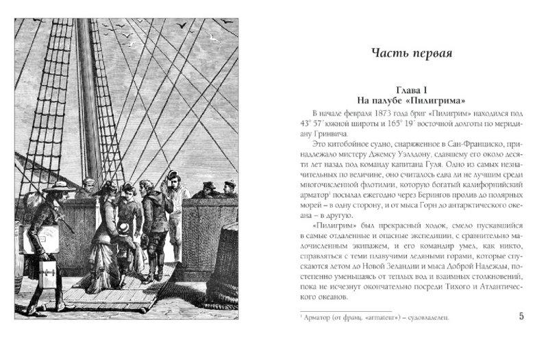 Иллюстрация 1 из 8 для Пятнадцатилетний капитан - Жюль Верн | Лабиринт - книги. Источник: Лабиринт