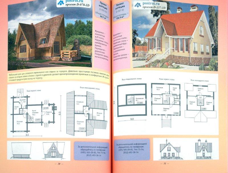 Иллюстрация 1 из 13 для 50 новых проектов деревянных домов и бань для участка от 6 соток и более. Справочник | Лабиринт - книги. Источник: Лабиринт