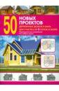 50 новых проектов деревянных домов и бань для участка от 6 соток более. Справочник