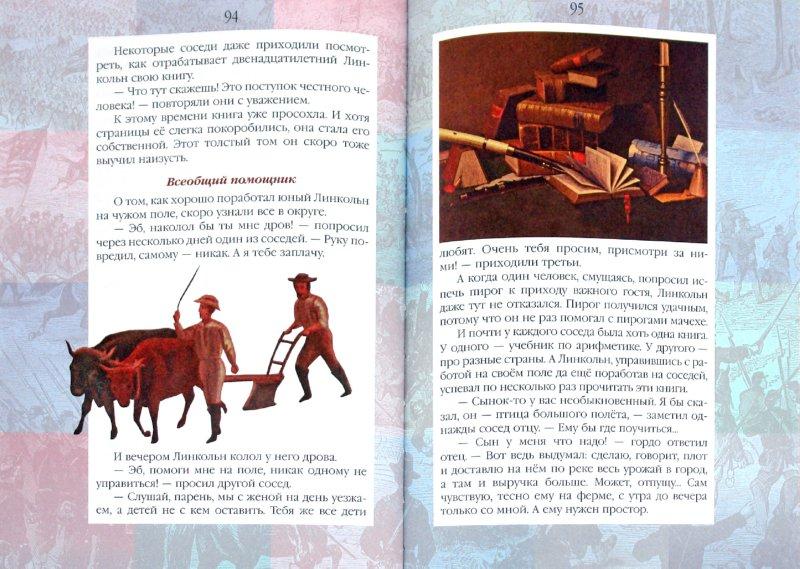 Иллюстрация 1 из 42 для Жизнь замечательных детей. Книга четвертая - Валерий Воскобойников | Лабиринт - книги. Источник: Лабиринт