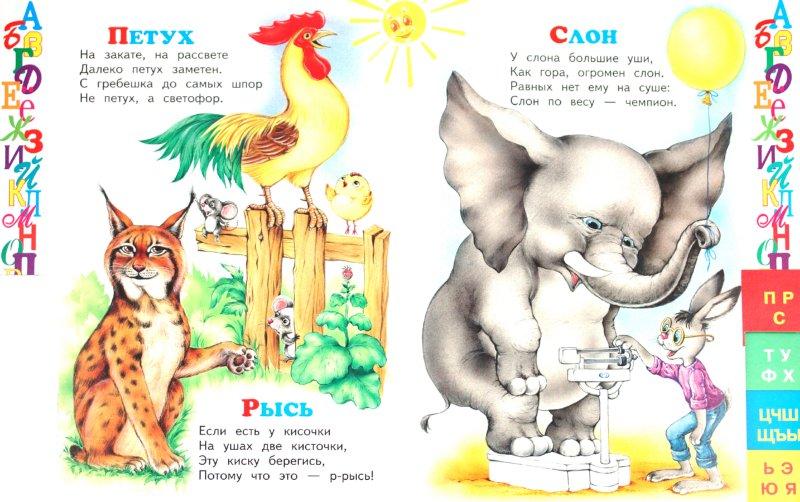 Иллюстрация 1 из 9 для Азбука животных - Владимир Степанов | Лабиринт - книги. Источник: Лабиринт