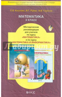 Книга Математика класс Методические рекомендации для учителя  Математика 3 класс Методические рекомендации для учителя по курсу математики с эл информатики