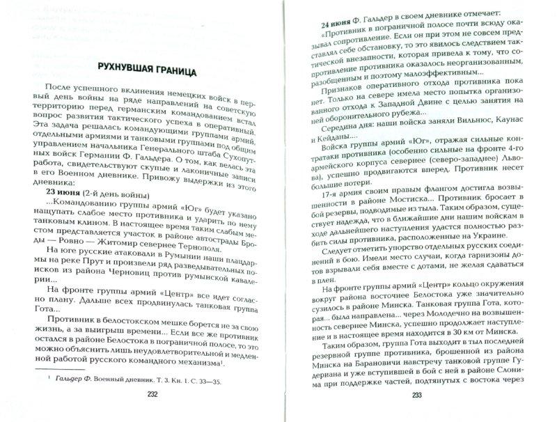 Иллюстрация 1 из 7 для Жуков против Гальдера. Схватка военных гениев - Валентин Рунов   Лабиринт - книги. Источник: Лабиринт