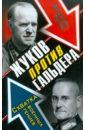 Рунов Валентин Александрович Жуков против Гальдера. Схватка военных гениев