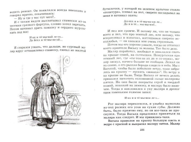 Иллюстрация 1 из 16 для Детям - Иван Шмелев | Лабиринт - книги. Источник: Лабиринт