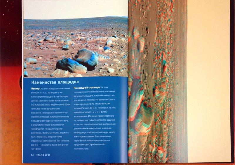 Иллюстрация 1 из 38 для Марс 3-D - Джим Белл | Лабиринт - книги. Источник: Лабиринт