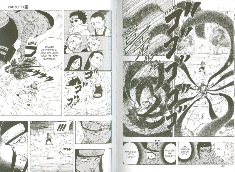 Иллюстрация 1 из 18 для Наруто. Книга 12. Свободный полет!!! - Масаси Кисимото | Лабиринт - книги. Источник: Лабиринт