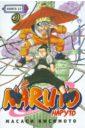 Кисимото Масаси Наруто. Книга 12. Свободный полет!!!
