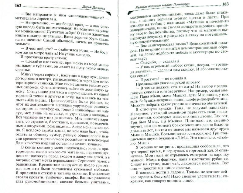 Иллюстрация 1 из 13 для Рваные валенки мадам Помпадур - Дарья Донцова   Лабиринт - книги. Источник: Лабиринт