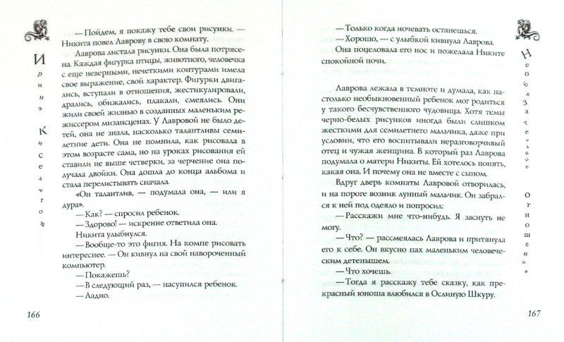 Иллюстрация 1 из 5 для Необязательные отношения - Ирина Кисельгоф | Лабиринт - книги. Источник: Лабиринт