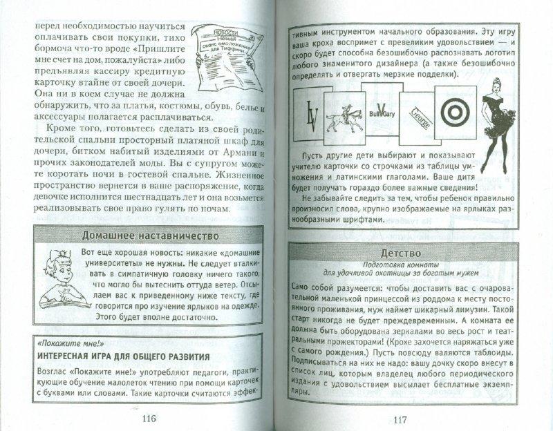 Иллюстрация 1 из 21 для Вырастить мегазвезду! - Рэй Стробел | Лабиринт - книги. Источник: Лабиринт