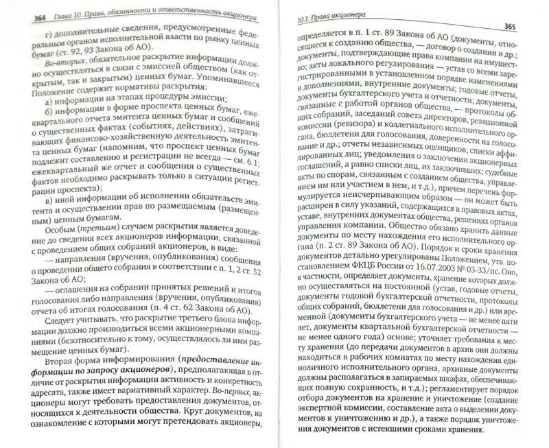 Иллюстрация 1 из 14 для Акционерное право России - Юрий Поваров | Лабиринт - книги. Источник: Лабиринт