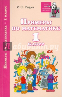 Примеры по математике: 1 класс