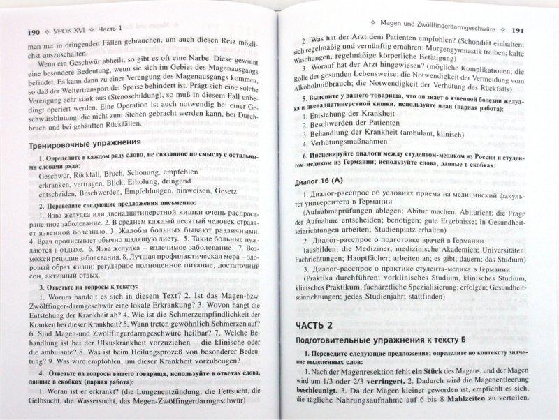 Иллюстрация 1 из 6 для Немецкий язык для студентов-медиков. Учебник - Кондратьева, Григорьева | Лабиринт - книги. Источник: Лабиринт