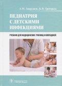 Педиатрия с детскими инфекциями. Учебник для студентов