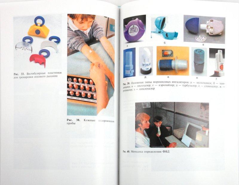 Иллюстрация 1 из 4 для Педиатрия с детскими инфекциями. Учебник для студентов - Запруднов, Григорьев | Лабиринт - книги. Источник: Лабиринт