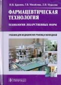 Фармацевтическая технология. Технология лекарственных форм. Учебник