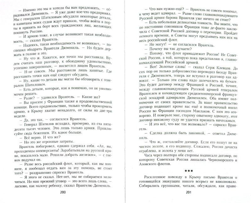 Иллюстрация 1 из 5 для Расстрельное время. Книга 6 - Игорь Болгарин | Лабиринт - книги. Источник: Лабиринт