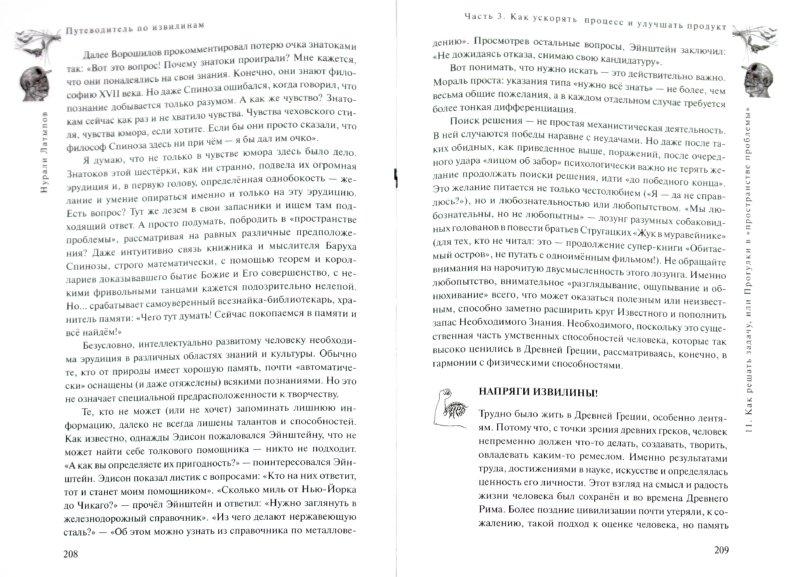Иллюстрация 1 из 8 для Путеводитель по извилинам. Тренинг интеллекта - Нурали Латыпов | Лабиринт - книги. Источник: Лабиринт