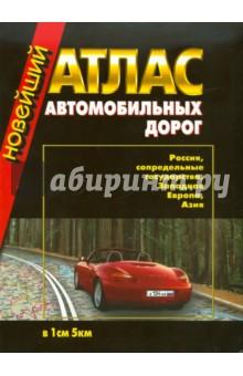 Новейший атлас автодорог: Россия,сопредельные государства, Западная Европа, Азия (инт) москва подмосковье атлас автодорог