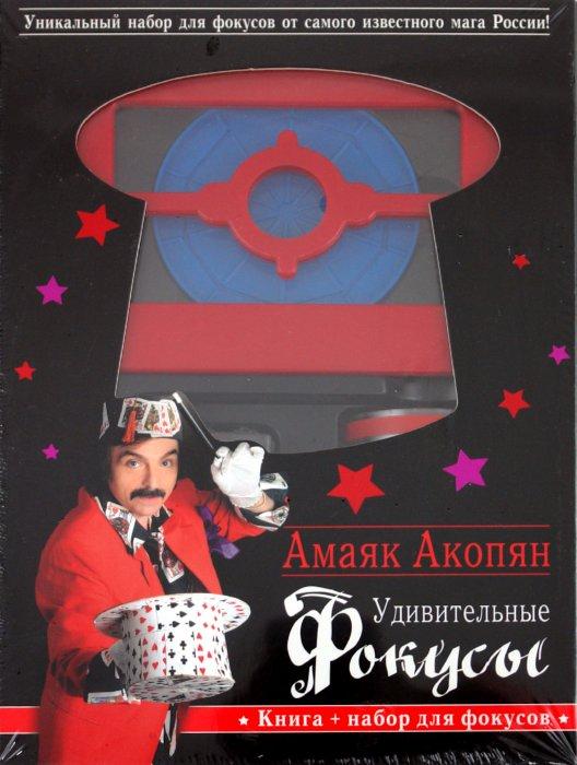 Иллюстрация 1 из 5 для Удивительные фокусы (книга + набор для демонстрации) - Амаяк Акопян   Лабиринт - книги. Источник: Лабиринт