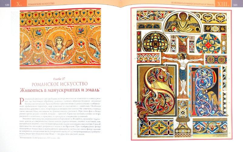 Иллюстрация 1 из 49 для Орнамент всех времен и стилей - Н. Лоренц | Лабиринт - книги. Источник: Лабиринт