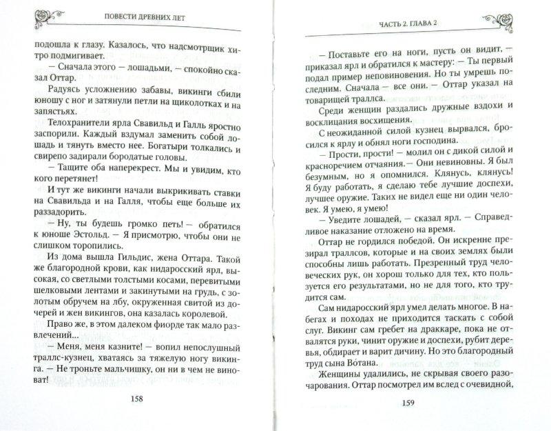 Иллюстрация 1 из 17 для Повести древних лет - Валентин Иванов | Лабиринт - книги. Источник: Лабиринт