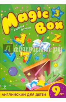 Magic Box 3: английский для детей 9 лет: рабочая тетрадь