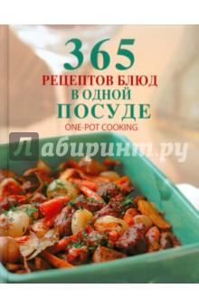 365 рецептов блюд в одной посуде