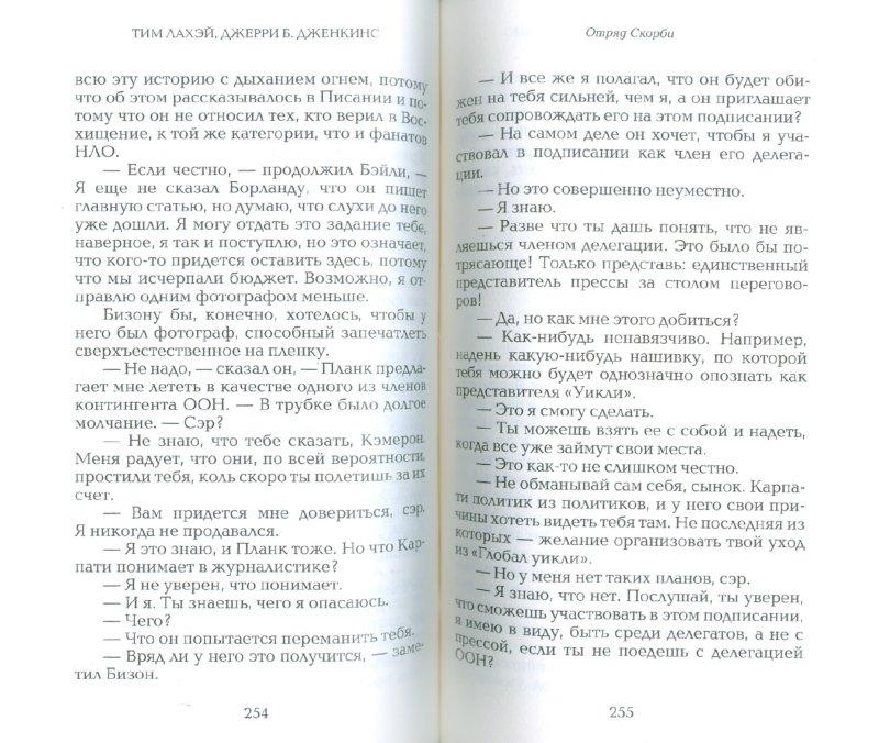 Иллюстрация 1 из 4 для Отряд Скорби - ЛаХэй, Дженкинс | Лабиринт - книги. Источник: Лабиринт