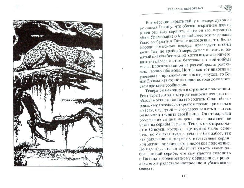 Иллюстрация 1 из 6 для Нежное сердце - Карл Фалькенгорст | Лабиринт - книги. Источник: Лабиринт