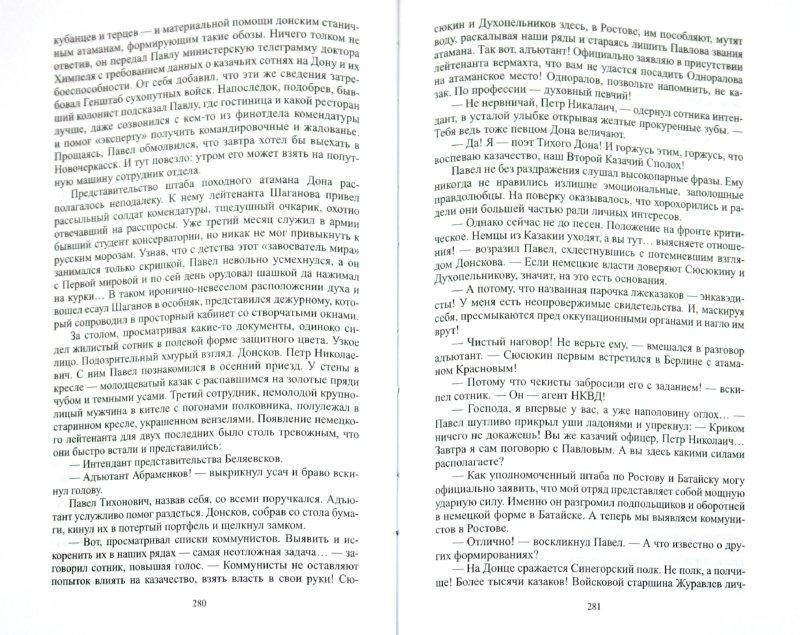 Иллюстрация 1 из 36 для Казачий алтарь - Владимир Бутенко | Лабиринт - книги. Источник: Лабиринт