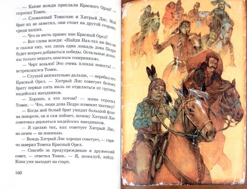 Иллюстрация 1 из 64 для Томек на тропе войны - Альфред Шклярский | Лабиринт - книги. Источник: Лабиринт