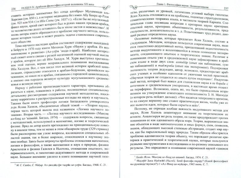 Иллюстрация 1 из 10 для Арабская философия: Прошлое и настоящее - Евгения Фролова | Лабиринт - книги. Источник: Лабиринт