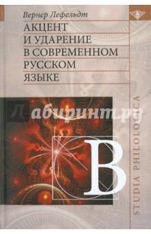 Акцент и ударение в современном русском языке