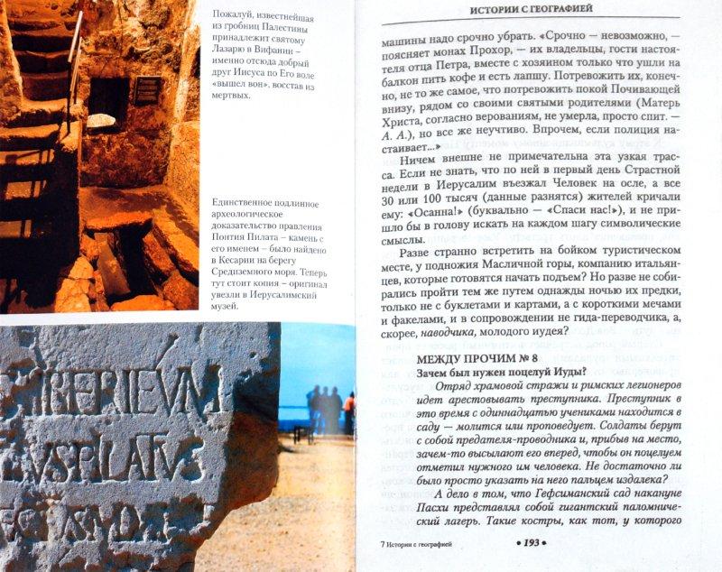 Иллюстрация 1 из 4 для Истории с географией - Алексей Анастасьев | Лабиринт - книги. Источник: Лабиринт
