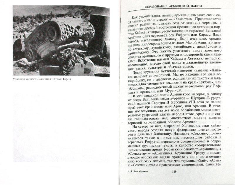Иллюстрация 1 из 19 для Армяне. Народ-созидатель - Дэвид Лэнг | Лабиринт - книги. Источник: Лабиринт